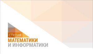 studiya-matematiki_logo1